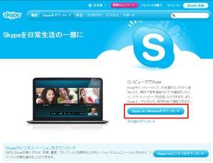 skypeインストール1