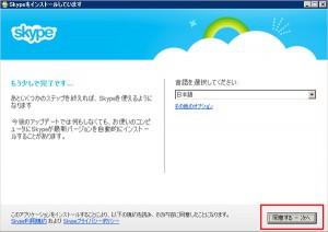 skypeインストール7