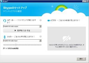 skypeインストール9
