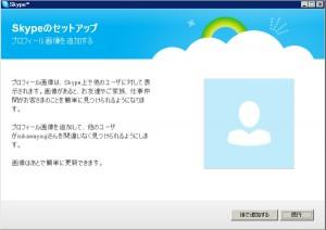 skypeインストール10