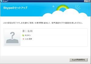 skypeインストール11