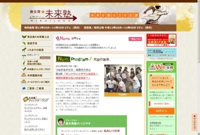 NHK 東北発☆未来塾
