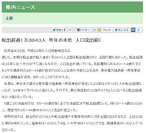 福島民報1/29