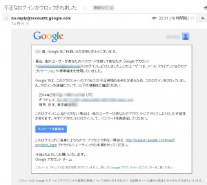 Google不正ログイン