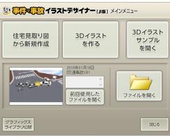 3D事件・事故イラストデザイナー
